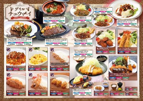 洋食レストランメニューPOP