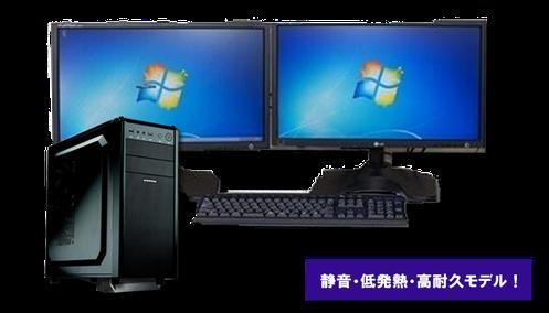 デイトレパソコン・完全フルセットG-4900