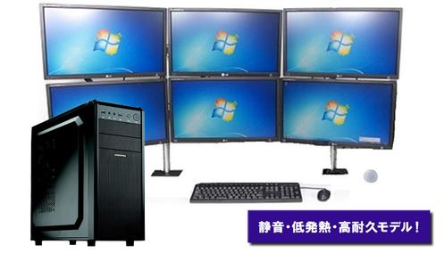 デイトレパソコン・完全フルセットi5-8400