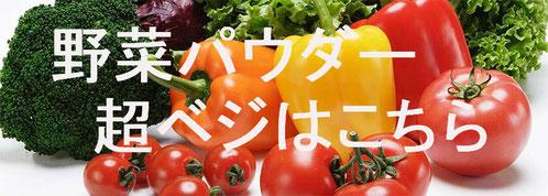 野菜パウダー,超ベジ,超ベジパウダー,パウダー,九州産,野菜,ほうれん草,玉ねぎ,にんじん,水前寺菜,かぼちゃ,