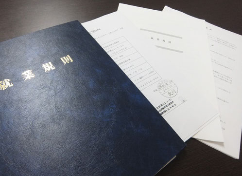 新潟市就業規則作成センターで作成した就業規則の実物