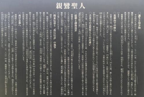 築地本願寺親鸞聖人銅像の説明文
