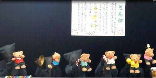 くまようちえんというプログラムでは、くまの人形がそれぞれ楽器を持って「さんぽ」を演奏し、みている人はいっしょに楽しく歌いました。