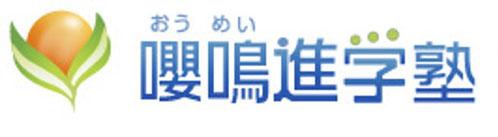 嚶鳴進学塾,おうめい進学塾,学習塾,栃木県,宇都宮市