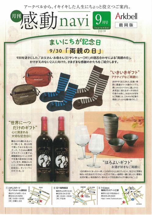 感動navi9月号 アークベル様情報誌鶴岡版