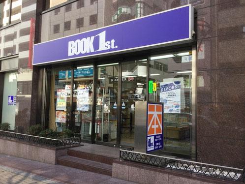 BOOK1st 高田馬場店さんの外観 タンポポのお隣のビルにあるよ