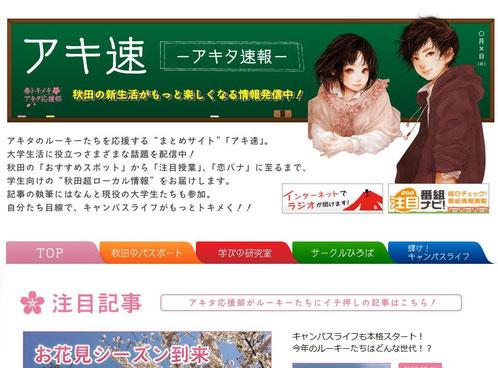 秋田の超ローカルな学生情報をお届けさせていただきました!