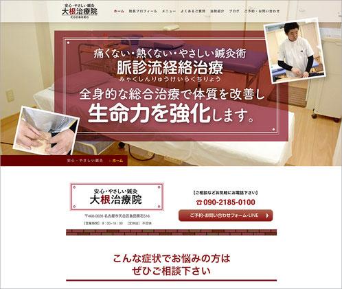 鍼灸院ホームページ