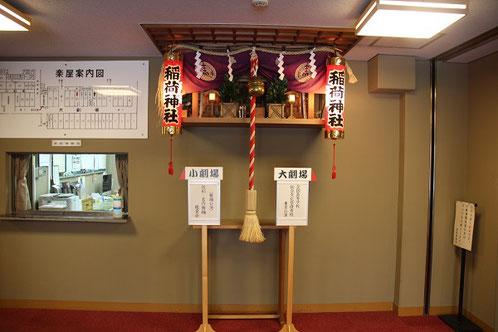 楽屋の入り口には舞台の神様として稲荷神社が祀られています
