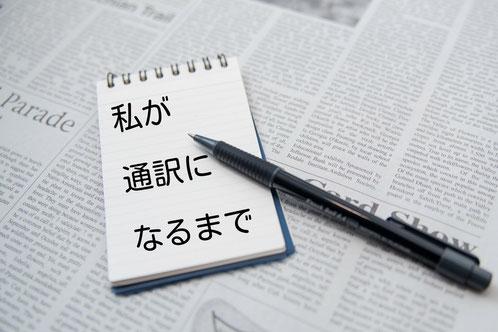 山下えりか 通訳になる ブログ 07