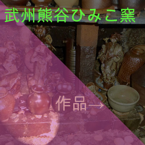 小林夢狂 MukyoKobayashi 武州熊谷ひみこ窯