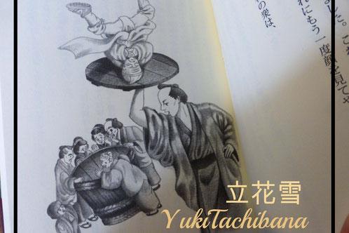 挿絵 立花雪 YukiTachibana   眠る男~小島恒夫