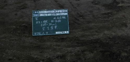 ~道路を造ろう~【森戸新田工区の場合】室埋戻し5
