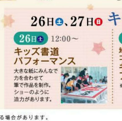ブランチ札幌月寒咲記書の教室書道パフォーマンス