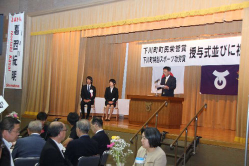 下川町町民栄誉賞授与式 SAJ承認第00674号写真