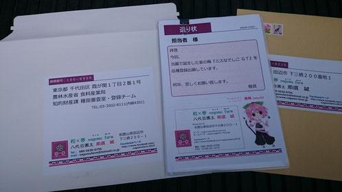 品種登録出願【資料準備】