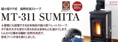 MT311SUMITA