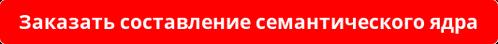 Заказать составление семантического ядра для продвижения сайта