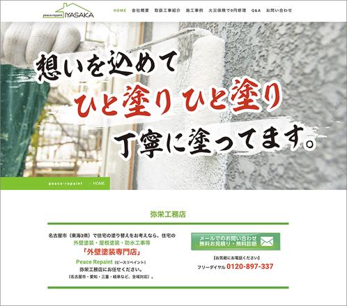 外壁塗装専門店ホームページ