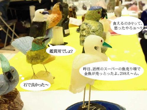 ペルー産の鳥 ¥3000/1p