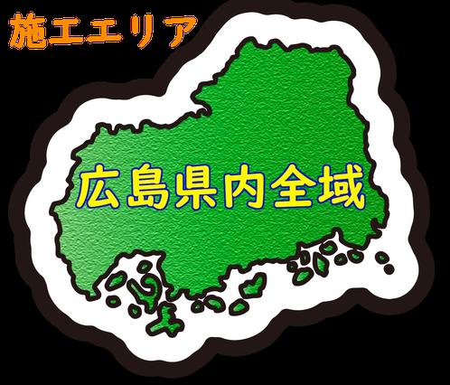 広島県 害虫駆除