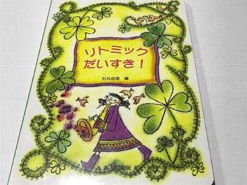 石丸由理先生の絵本「リトミックだいすき!」には、リトミックの絵本がギュッとつまっています。