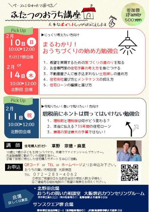 おうちの買い方勉強会 大阪堺店