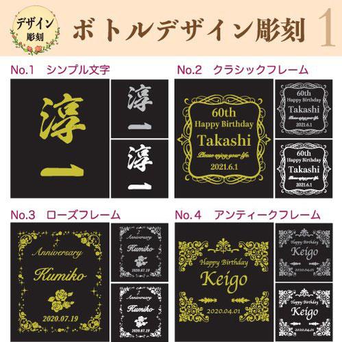 名入れ 酒 ボトル ワイン 日本酒 焼酎 ウィスキー デザイン サンプル サンドブラスト 7-Colors鶴岡ガラスアート工房