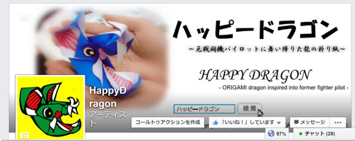 Facebookpage, HappyDragon