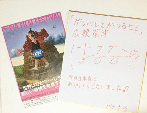 堀春菜さんからサインをいただきました。左は「PFF」のパンフレット