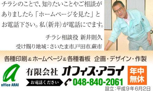 売り込みをしない教えるさいたま市戸田市蕨市のチラシ作成印刷会社