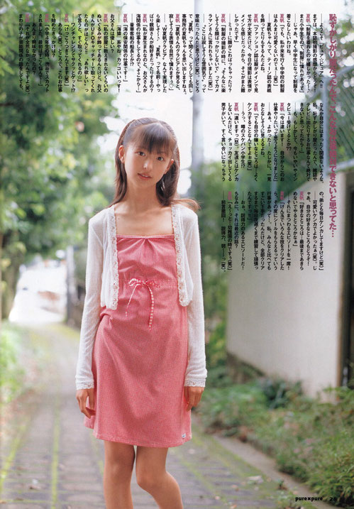 pure Vol.39 2006.Dec 伊藤夏帆