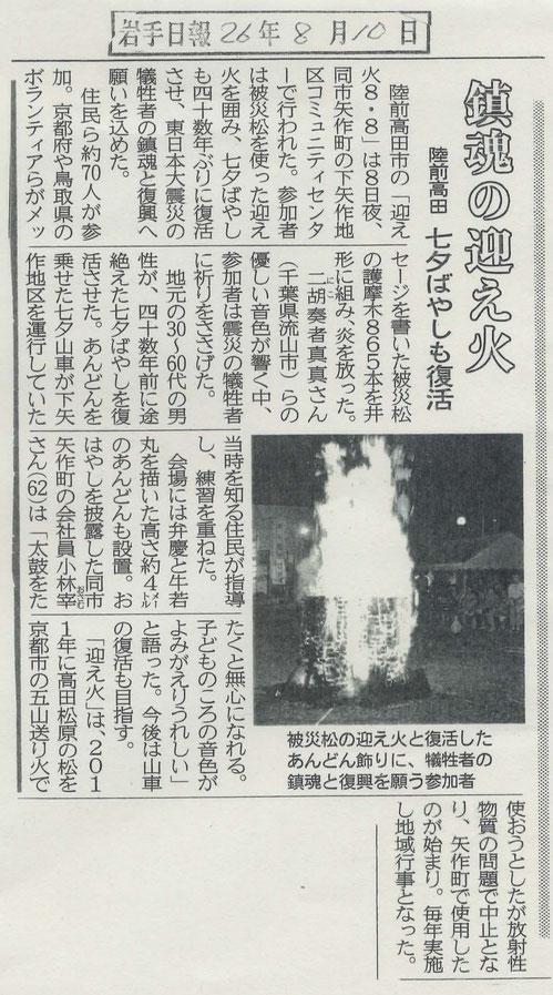 陸前高田 迎え火イベント