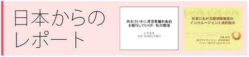 日本からのレポート