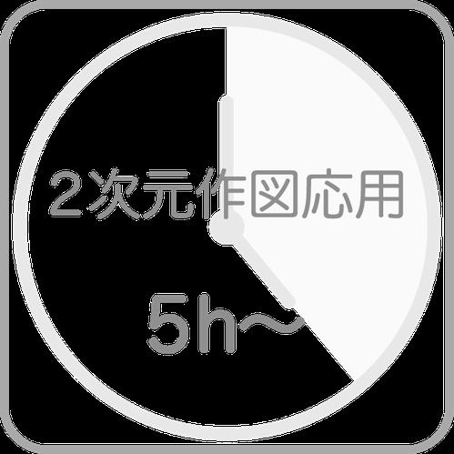 レクタのVectorworks2次元応用講座5時間〜