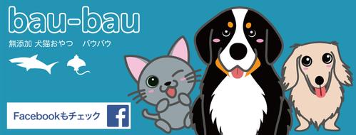 無添加 天然 国産の犬猫おやつ bau-bau Facebookページ