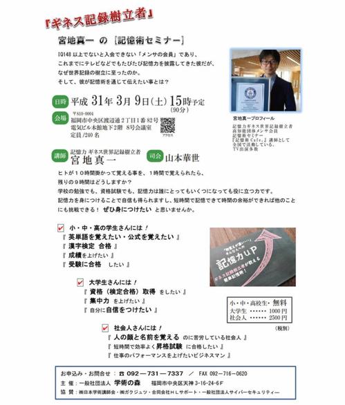 「一般社団法人 学術の森」さん主催の「簡単!記憶法セミナー」が福岡で開催!単独講演の講師はMENSA会員&記憶術セミナー講師(ストアカのプラチナ先生)&記憶力が問われるギネス記録を生み出した世界記録樹立者(初代記録保持者)であるシン(宮地真一)。主に小中高校生や大学生など学生対象。記憶力を上げる喜びを!