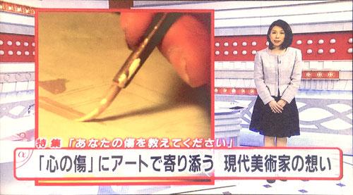 『NEWS 930α』(テレビ神奈川)2016/11/04