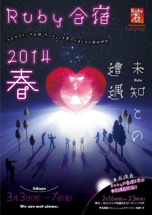 Ruby合宿2014 春