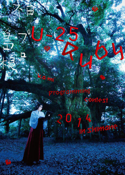 http://www.ruby2014.shimane-u.ac.jp