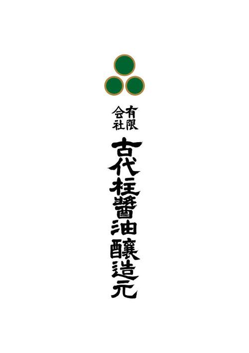 古代柱醤油醸造元(出雲市古志町)