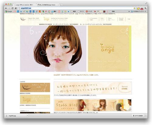 美容室アンジェ ウェブサイト/松江市