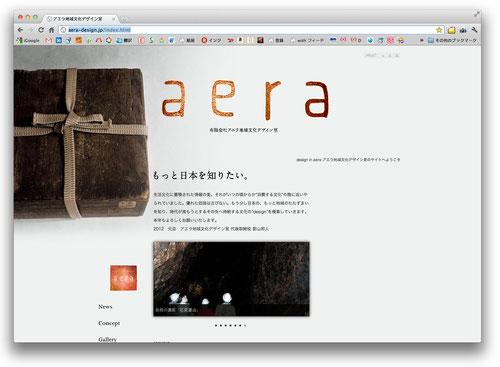 アエラ地域文化デザイン室 ウェブサイト/松江市
