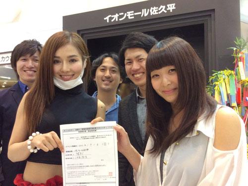 2014/07/06 イオンモール佐久平 募金レポート