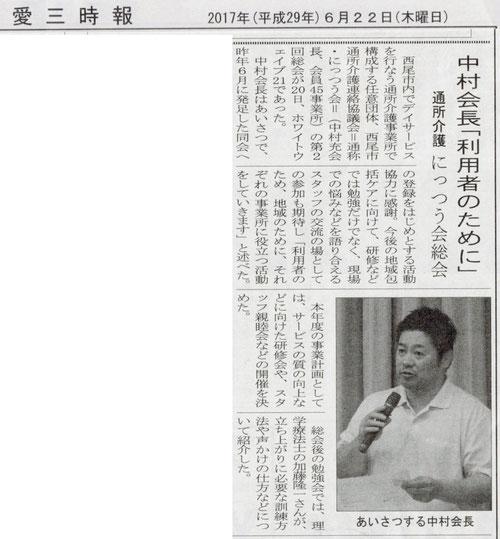 2017.6.22 愛三時報