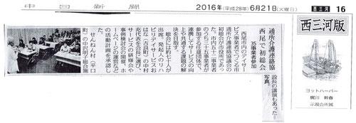 2016.6.21 中日新聞