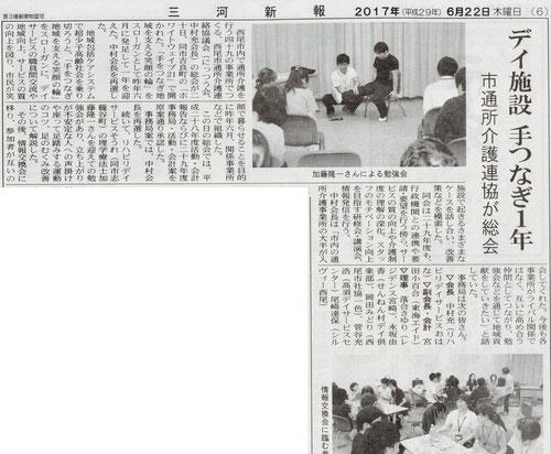 2017.6.22 三河新報