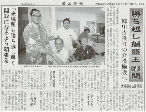 2016.7.27 愛三時報
