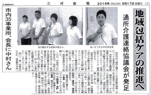 2016.6.17 三河新報