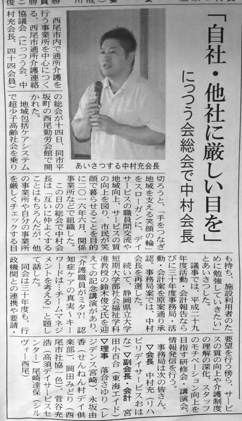 2018.06.16 三河新報